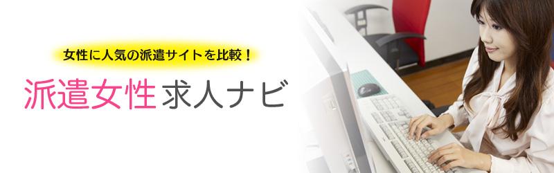 派遣女性求人ナビ【※女性に人気の派遣サイトを比較!】